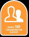 Боьлше 100 сотрудников
