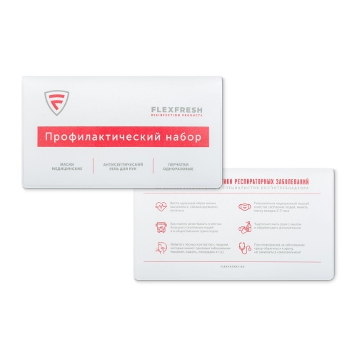 Профилактический набор в конверте из ПВХ